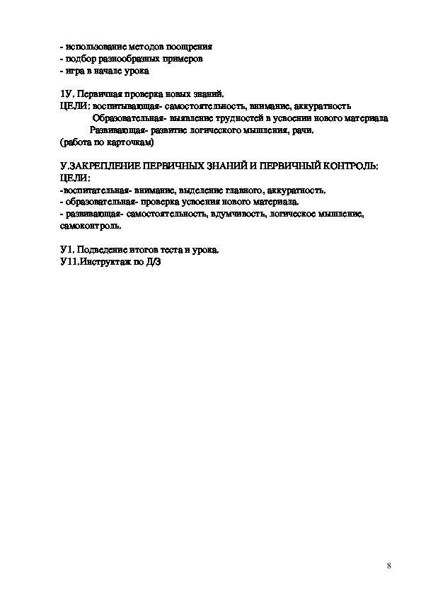 """Конспект урока  по русскому языку в 7 классе на тему:""""Причастие"""""""