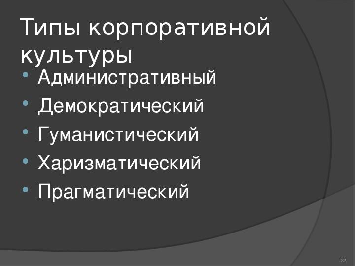 """Презентация по теме """"Интертипные отношения"""""""