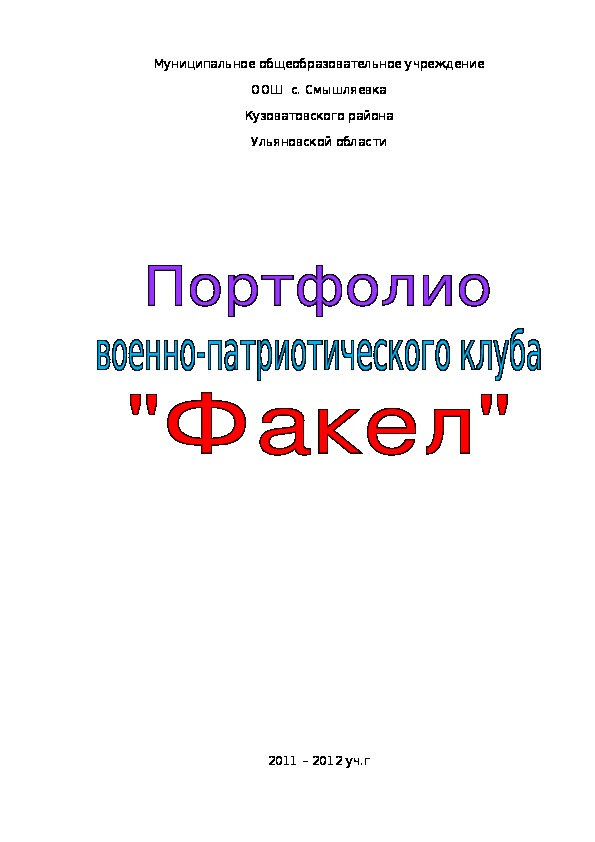 "ВПК ""ФАКЕЛ"""