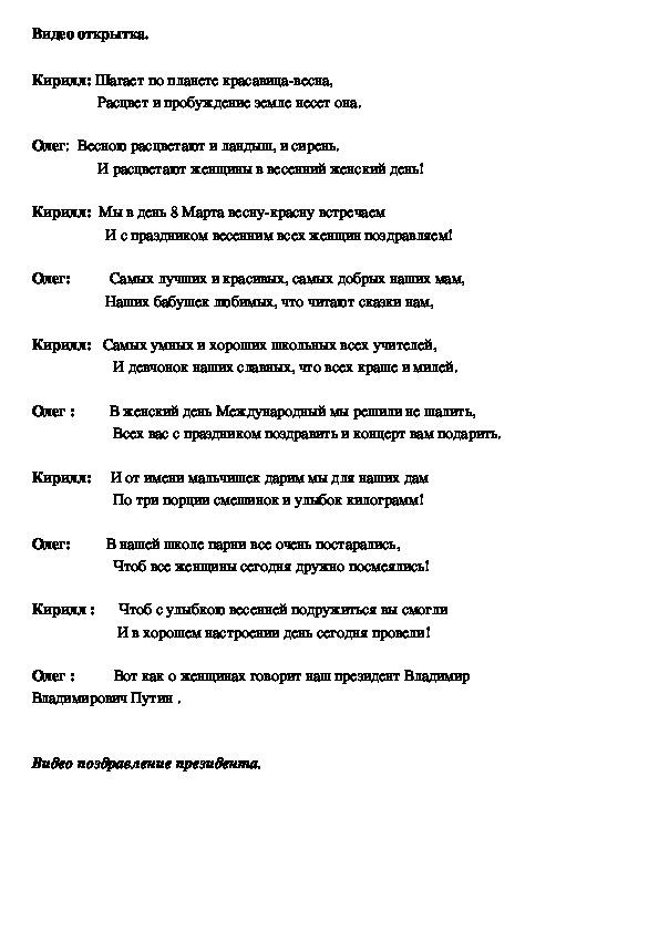 """Сценарий общешкольного мероприятия , посвященного Дню 8 марта """"Весенний концерт"""""""