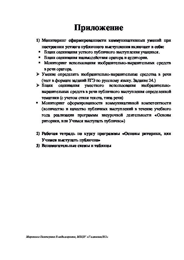РАБОЧАЯ ПРОГРАММА внеурочной деятельности по русскому языку для обучающихся  10 классов «ОСНОВЫ РИТОРИКИ, ИЛИ УЧИМСЯ ВЫСТУПАТЬ ПУБЛИЧНО»