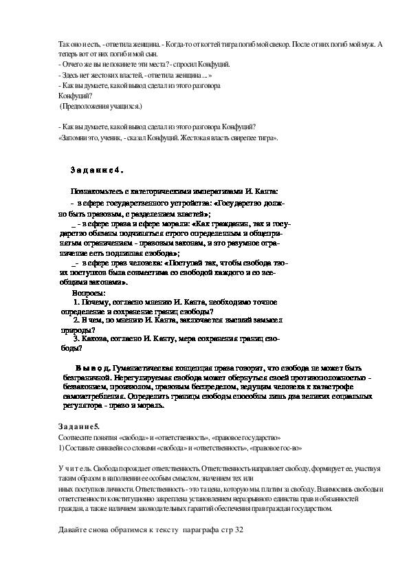 """Разработка урока """" Правовое государство"""" ( 10 класс, обществознание)"""