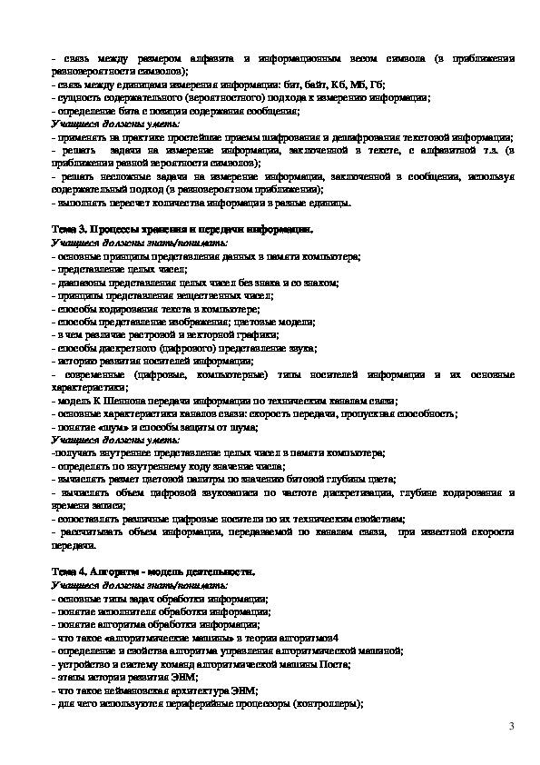 Программа по информатике 10-11 класс