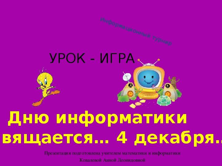 Внеклассное занятие Информационный турнир в День информатики