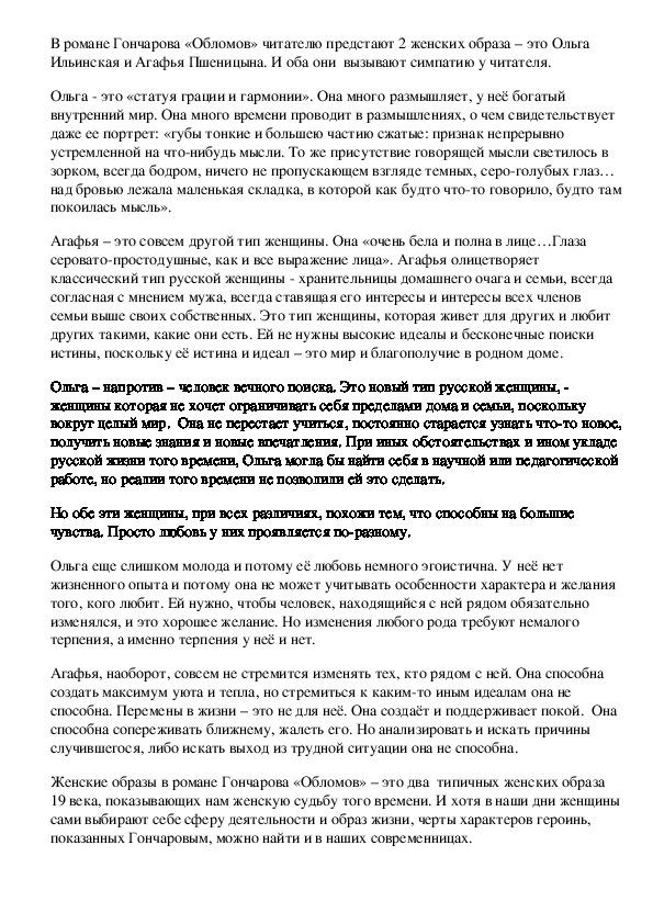 """Женские образы в романе """"Обломов"""""""