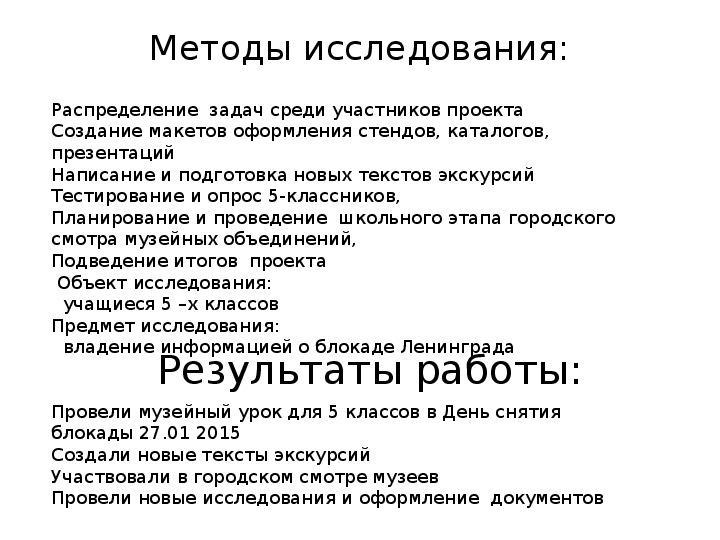 Проектная работа   «Экскурсия  по Комнате Боевой славы липецкой гимназии № 12»