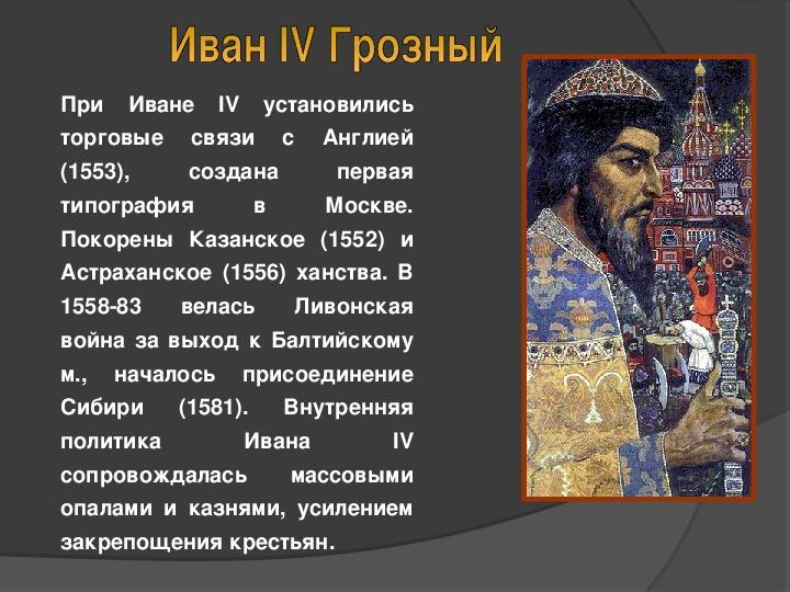 Презентация по окружающему миру. Тема: Иван IV Грозный. Жизнь и деятельность в 4 классе.