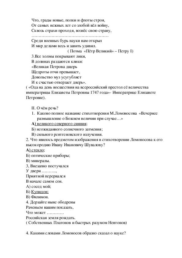 """""""Великий сын России"""".Заседание клуба любителей русской поэзии"""