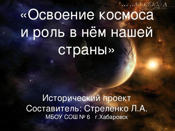 """Исторический проект """" Освоение космоса и роль в нем нашей страны"""""""