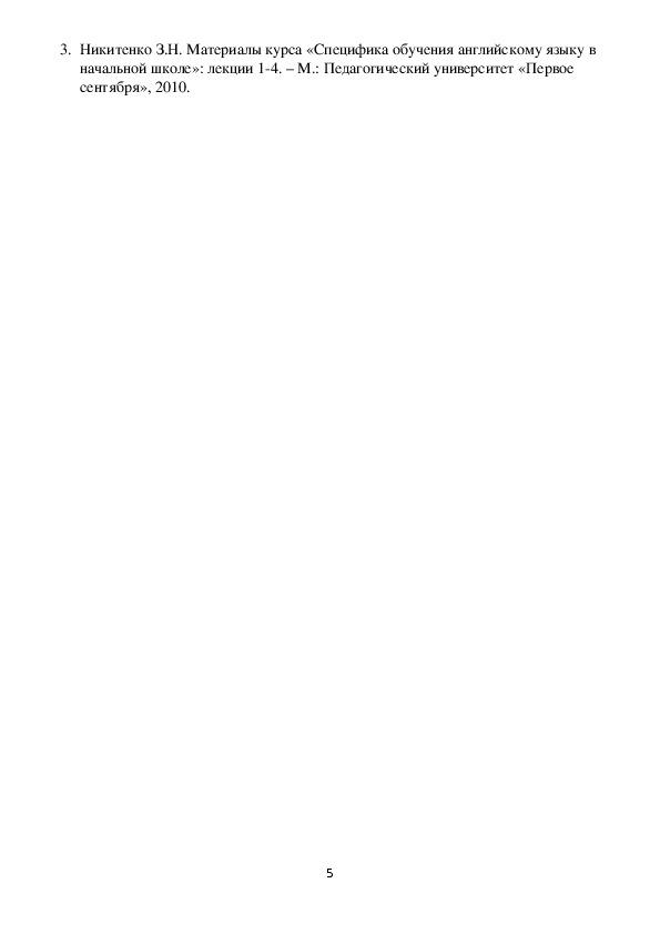 """Методическая разработка на тему """"Приемы снятия языкового барьера при формировании языкового опыта учащихся"""""""