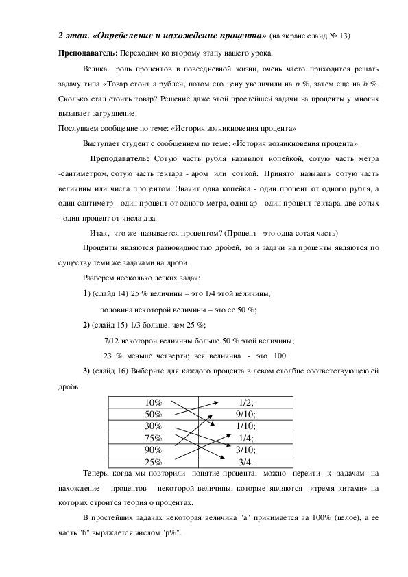 Применение математических вычислений в практической медицине
