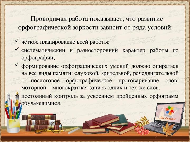 """Статья на тему """"Формирование орфографической зоркости у младших школьников"""""""