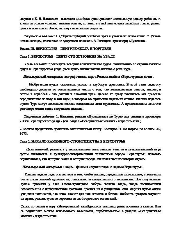 """Методические рекомендации к курсу """"Из истории Верхотурья"""""""