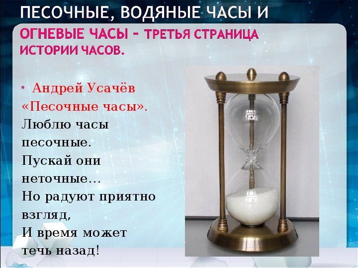 Проектная работа по учебной дисциплине: математика ТЕМА:  «История часов».