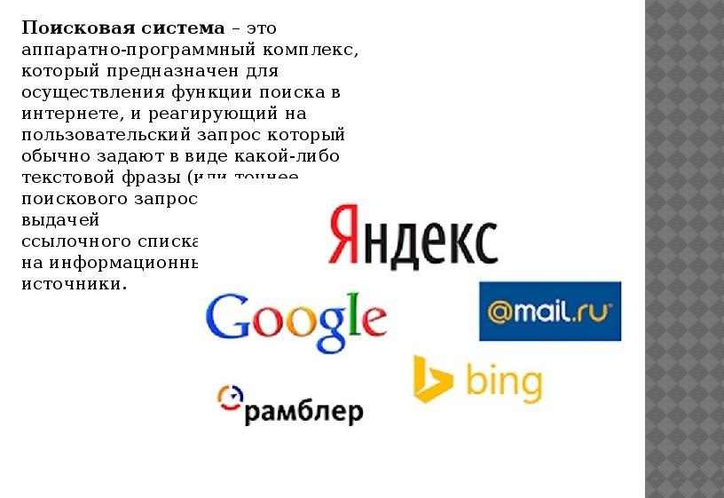 Поисковые системы в сети интернет