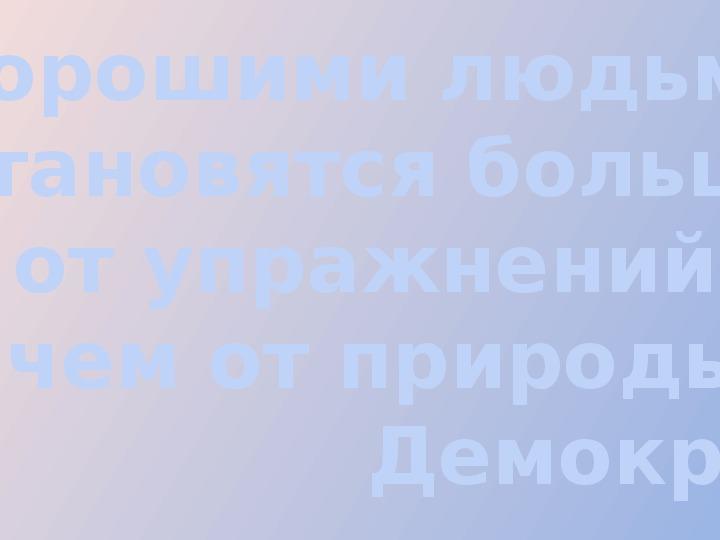 """Родительское собрание """"Режим дня в жизни школьника"""""""