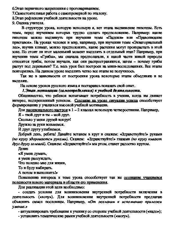 """Педагогическая мастерская """"Структура урока-исследования"""""""