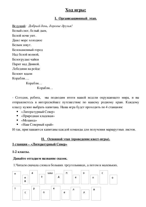 """""""Увлекательное путешествие по Архангельской области"""""""