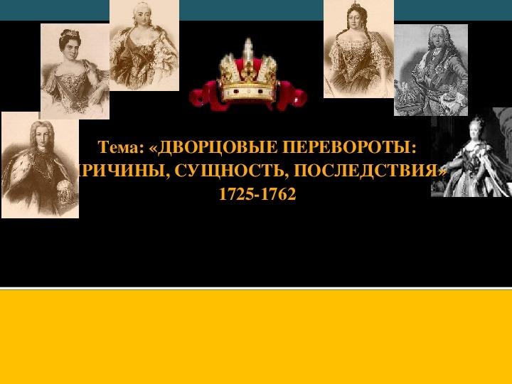 """Презентация по истории на тему """"Дворцовые перевороты"""""""