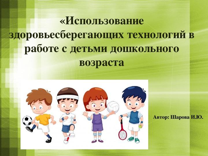 """Саморазвитие воспитателя на тему: """"Использование здоровьесберегающих технологий в работе с детьми дошкольного возраста"""""""