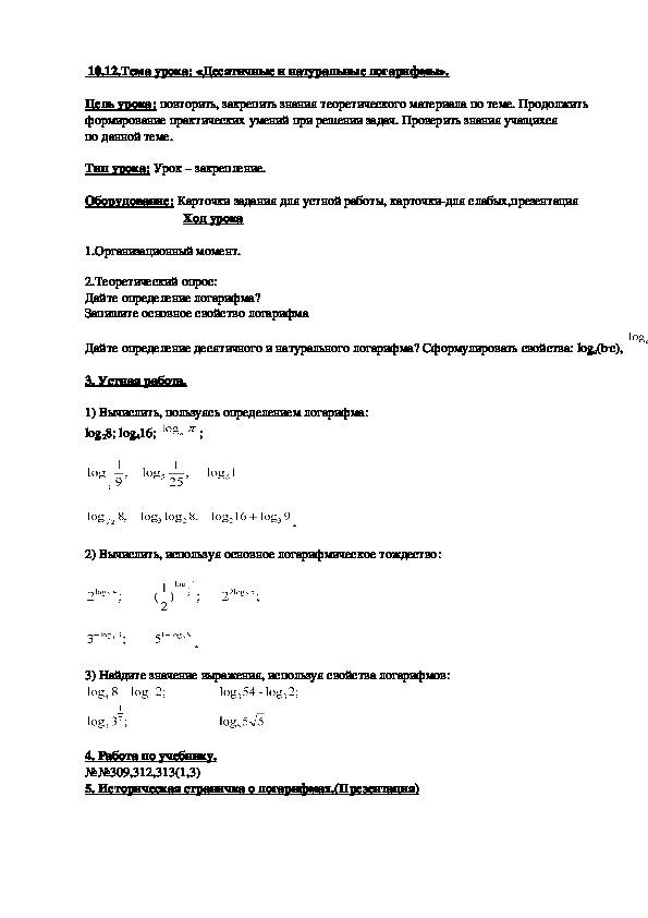 Тема урока: «Десятичные и натуральные логарифмы».