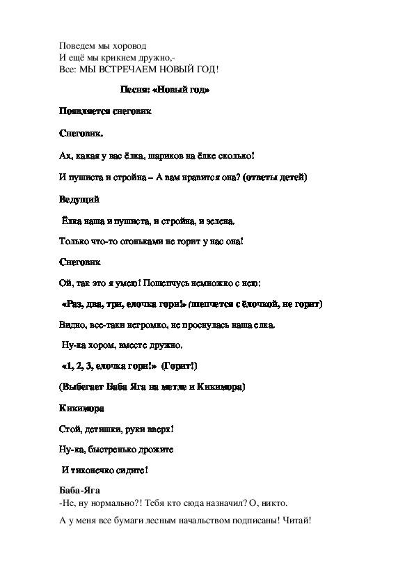 """Сценарий новогоднего праздника """"Сказочный переполох"""" (1 класс)"""