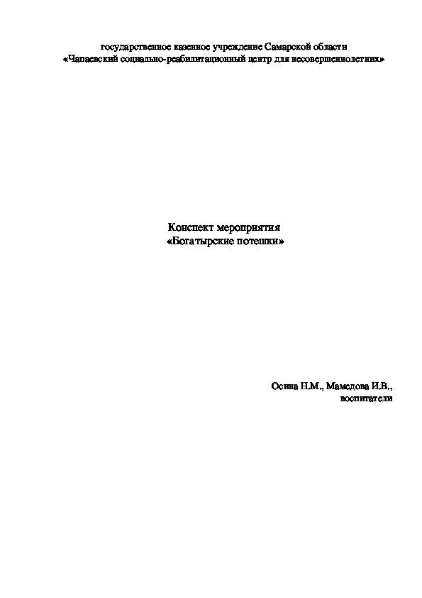 Конспект мероприятия  «Богатырские потешки» (1- 4 класс)
