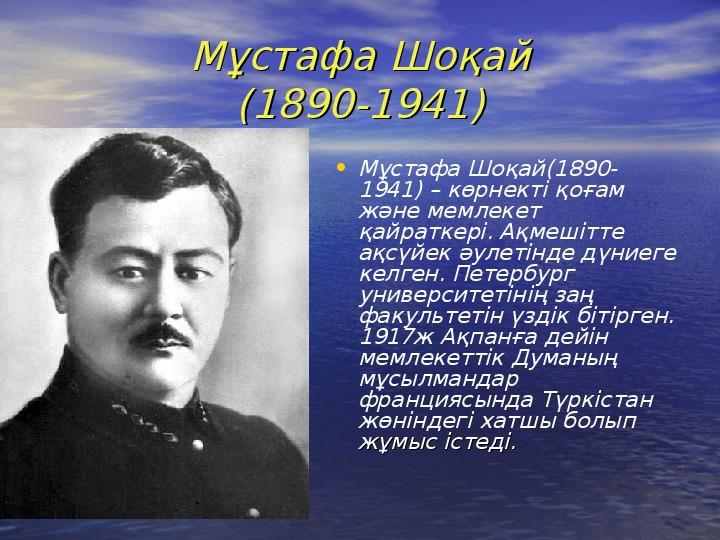 Мұстафа Шоқай(1890-1941)