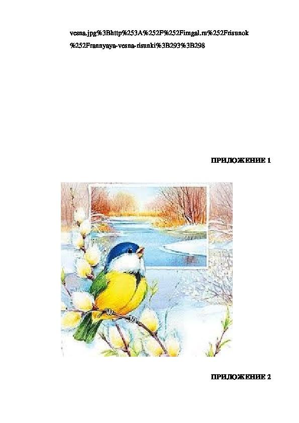 """Конспект урока по окружающему миру на тему """"Пришла весна"""" (1 класс, окружающий мир)"""