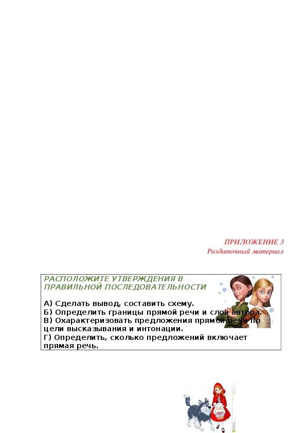 Конспект урока по русскому языку на тему,, Предложения с прямой речью. Знаки препинания в предложениях с прямой речью,, 5 класс
