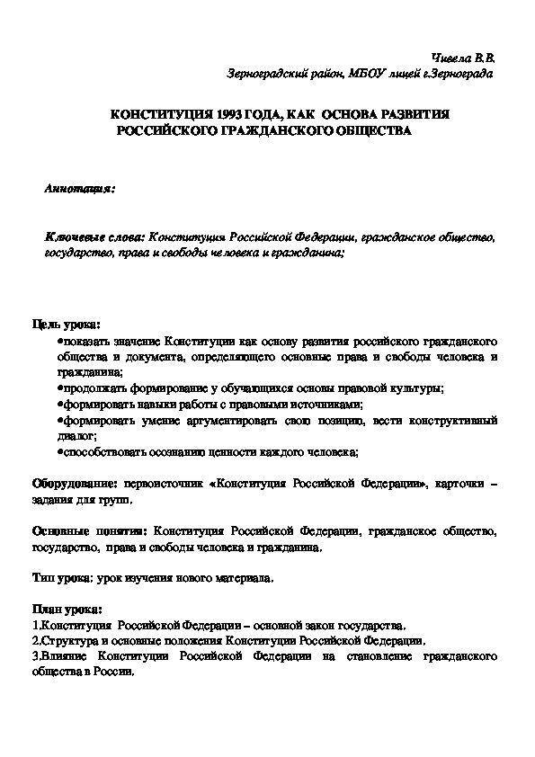 КОНСТИТУЦИЯ 1993 ГОДА, КАК  ОСНОВА РАЗВИТИЯ РОССИЙСКОГО ГРАЖДАНСКОГО ОБЩЕСТВА