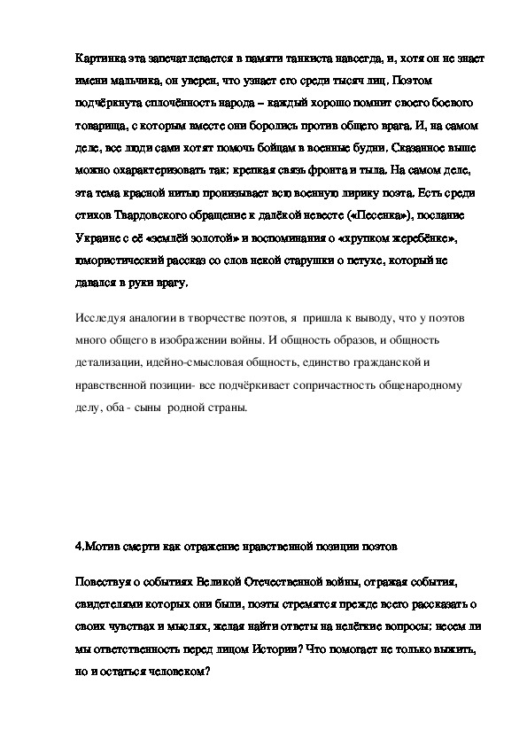 Реферативно-исследовательская работа по литературе Суровый наказ выполняя…