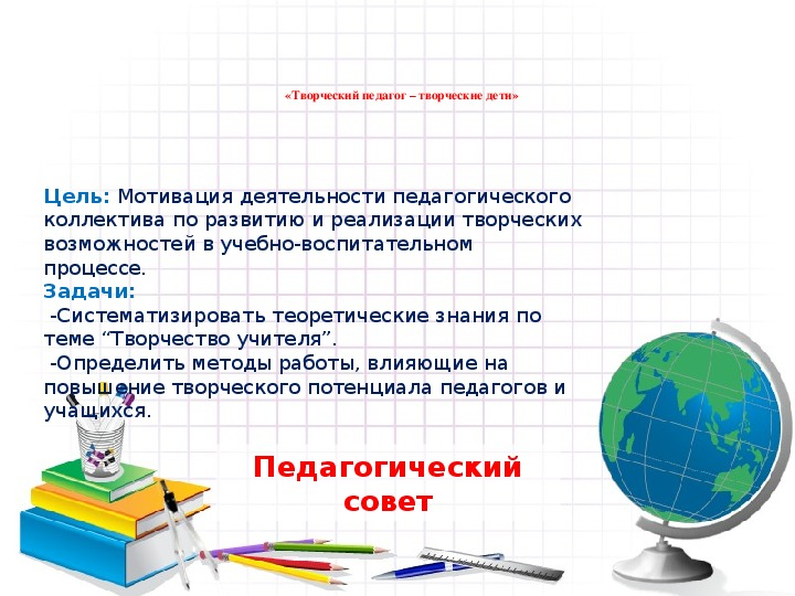 «Творческий педагог – творческие дети»