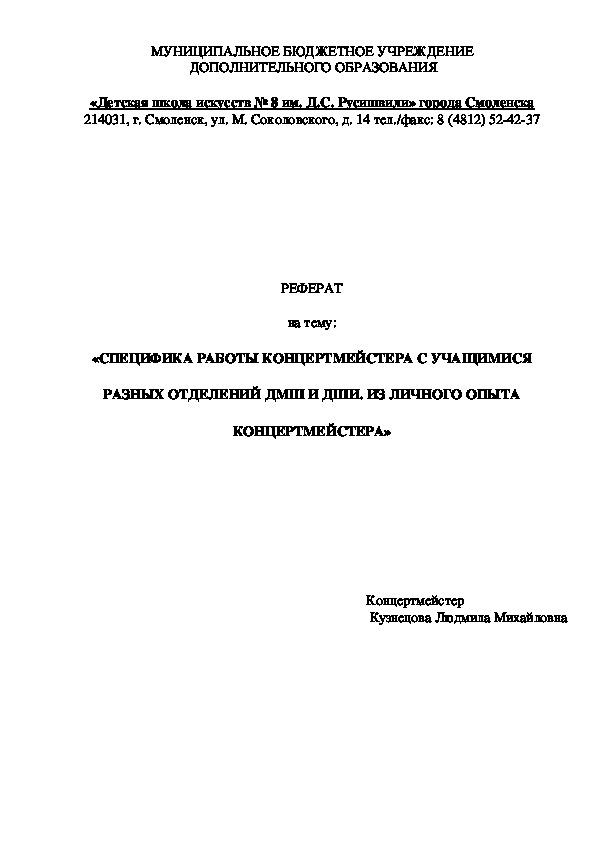 Специфика работы концертмейстера с учащимися разных отделений ДМШ И ДШИ. Из личного концертмейстера