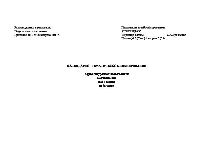 КАЛЕНДАРНО - ТЕМАТИЧЕСКОЕ ПЛАНИРОВАНИЕ  курса внеурочной деятельности «Почитай-ка»