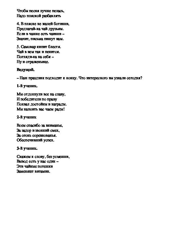 """Внеклассное мероприятие """"Праздник русского самовара"""""""