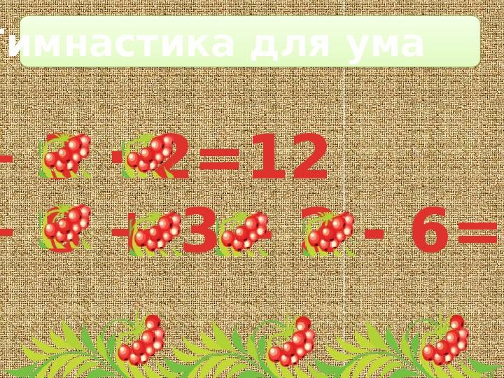 Математика 4 класс. Урок 19. Устные упражнения