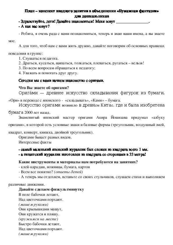 """План - конспект вводного занятия в объединении """"Бумажная фантазия"""" для дошкольников"""