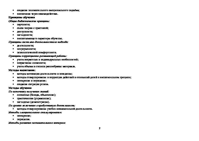 """Конструкт урока математики на тему """"Арифметические действия с единицами времени"""" (3 класс, УМК Гармония)"""