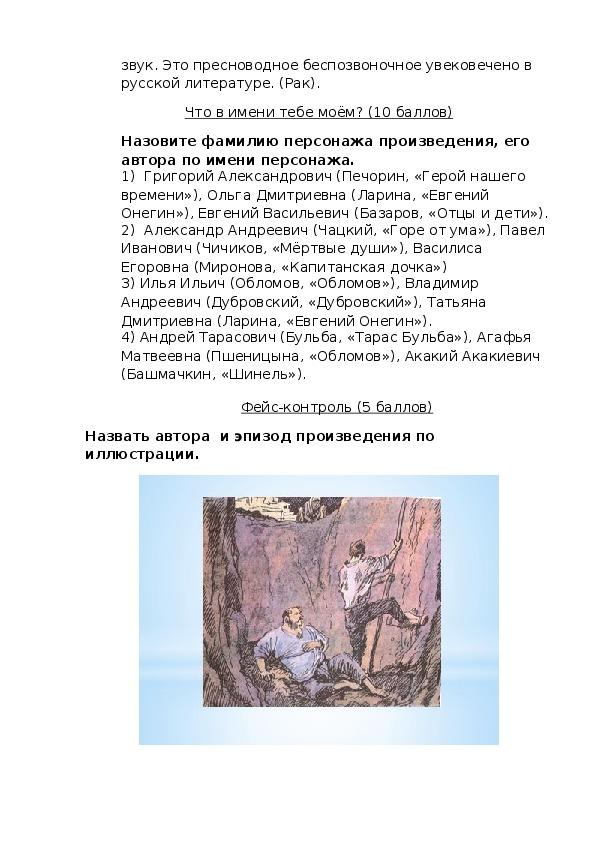"""Филологический поединок """"Своя игра"""" (9-10 классы, русский язык)"""