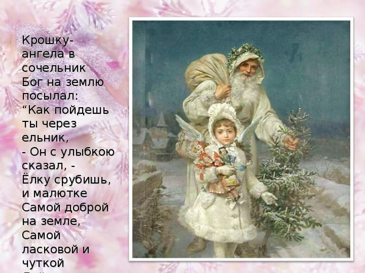 """Мастер-класс """"Рождественский Ангел"""" (3-11 классы)"""