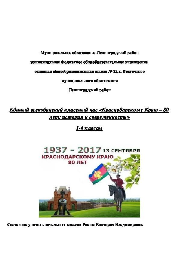 Единый всекубанский классный час «Краснодарскому Краю – 80 лет: история и современность» 1-4 классы