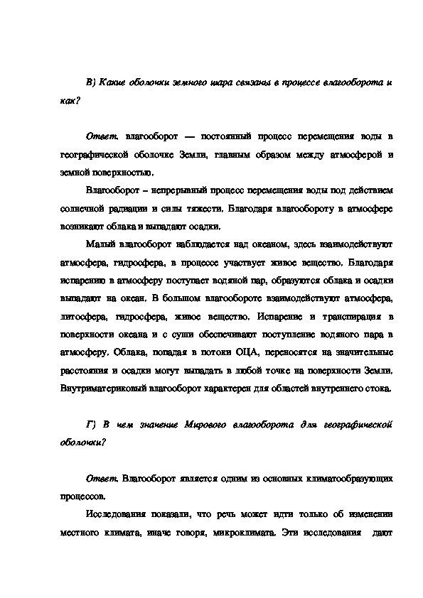 Задания по разделу «Гидросфера»