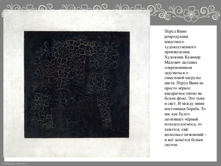 """Презентация по изобразительному искусству на тему """"Черное и белое - основа языка графики. Силуэт"""" (6 класс, ИЗО)"""