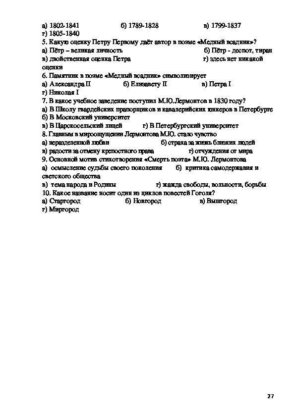 ФОНД ОЦЕНОЧНЫХ СРЕДСТВ общеобразовательной учебной дисциплины ОУД.01 Русский язык и литература. Литература