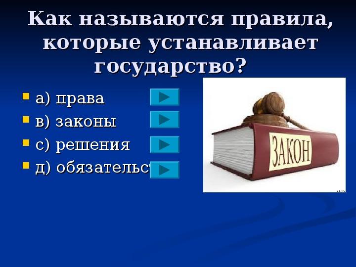 Конспект внеклассного мероприятия по правовому воспитанию  на празднике труда  ВИКТОРИНА:  «Мой выбор» 7-9 класс