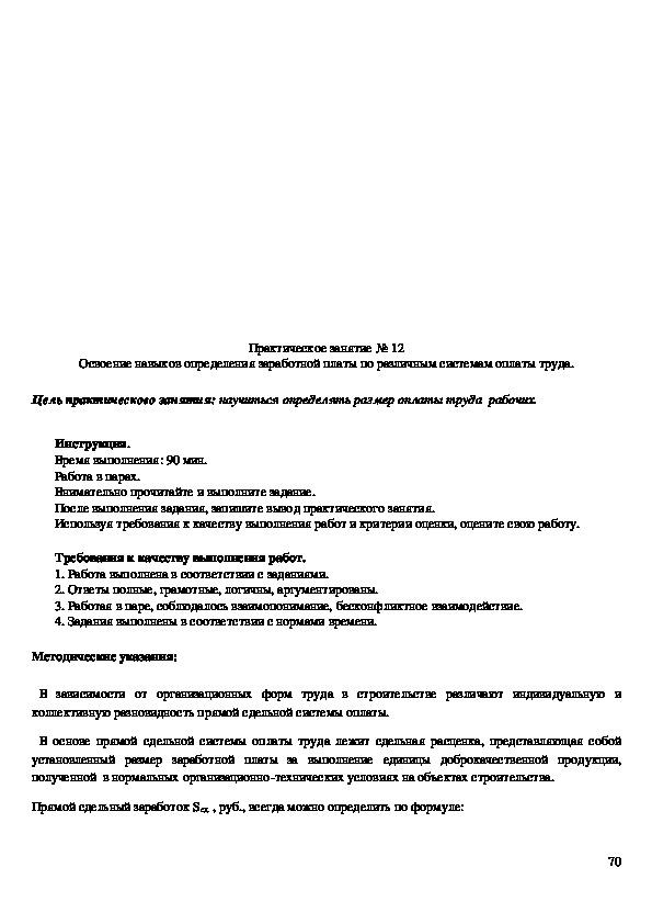 Рабочая программа + методические указания по экономике организации