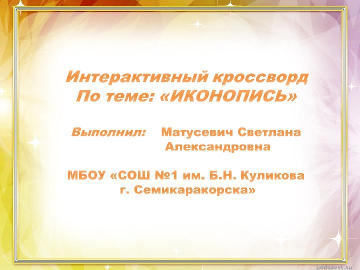 """Интерактивный кроссворд """"Икона"""" ( 4 класс,ОПК)"""