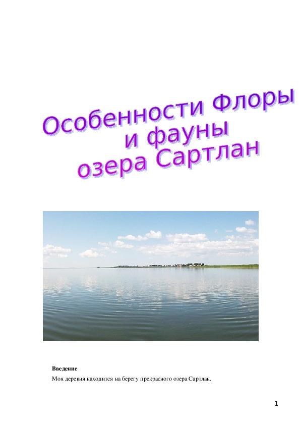 Озеро Сартлан