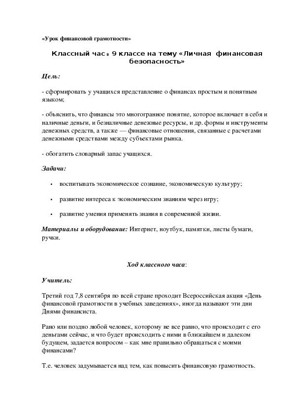 Классный час на тему «Личная  финансовая безопасность» (9 класс)